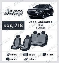 Авточохли Jeep Cherokee 2017- (USA) EMC Elegant