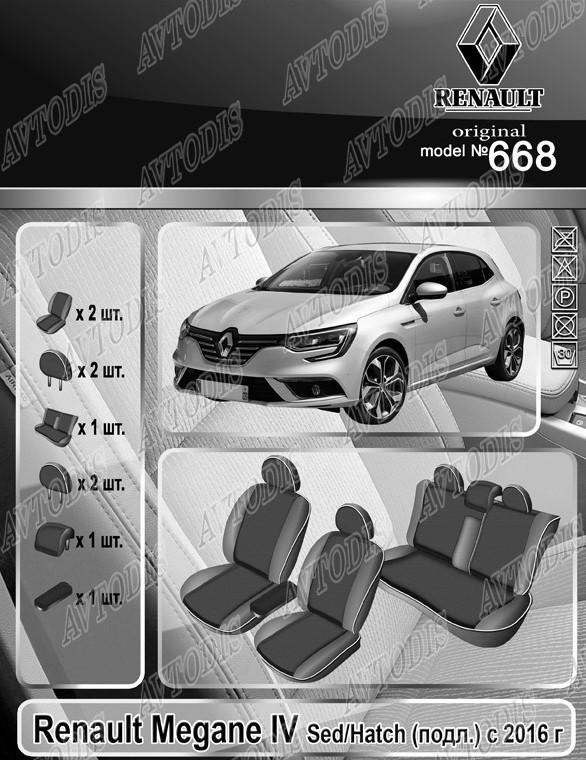 Авточехлы Renault Megane IV 2016- (седан / хетчбек) EMC Elegant