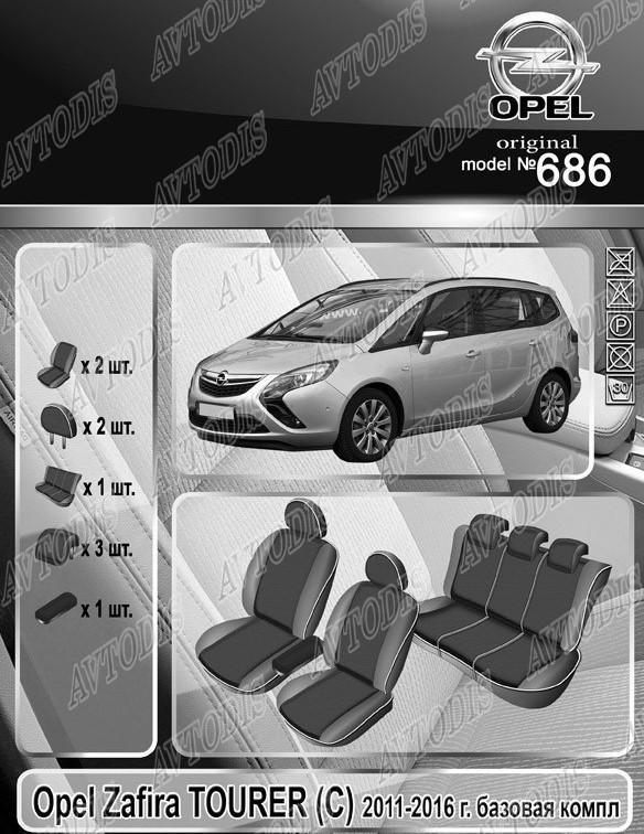 Авточехлы Opel Zafira Tourer (C) 2011-2016 (баз. комплектация) EMC Elegant