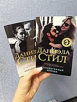 Комплект книг Даниэлы Стил Неразлучные + Голубоглазый юноша