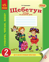 Тетрадь по развитию речи Щебетун 2 класс Ранок 222633, КОД: 1130006