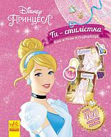 Книга с наклейками Принцесса 293882, КОД: 1023796