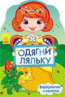 Книга с наклейками Маргарита 266173, КОД: 1023852