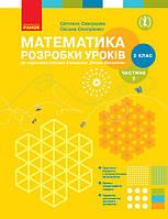 НУШ Математика 2 клас Розробки уроків до підручника Скворцова С., Онопрієнко О., У 2 частинах Час, КОД: