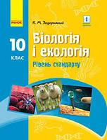 Біологія і екологія Підручник 10 клас Рівень стандарту Укр Задорожний К.М. Нова програма Ранок 97, КОД: