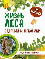 Жизнь леса Задания и наклейки р Ранок 296034, КОД: 902228