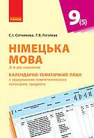Календарно-тематический план Німецька мова 95 клас 271474, КОД: 1129229