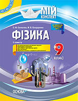 Мій конспект Фізика 9 клас ІІ семестр О. М. Євлахова, М. В. Бондаренко Основа 9786170031334, КОД: 1613569