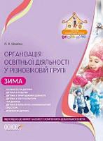 Організація освітньої діяльності у різновіковій групі Зима Відповіно до нової редакції Баз. комп., КОД: