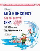 ЗДО Вихователю Мій конспект 6-й рік життя Зима О. А. Шевцова Основа 9786170034663, КОД: 1613636