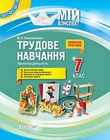 Мій конспект Трудове навчання Проектна діяльність 7 клас М. Л. Пелагейченко Основа 9786170036896, КОД: 1613668