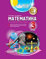 Мій конспект Математика 3 клас I семестр за підручником Ф. М. Рівкінд, Л. В. Оляницької Основа 9, КОД: