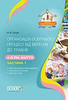 ЗДО Вихователю Організація освітнього процесу від вересня до травня 4-й рік життя Частина 1 М.В., КОД: 1613609