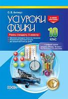 Усі уроки фізики 10 клас IІ семестр Рівень стандарту Основа 9786170034090, КОД: 1613641