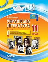 Мій конспект Українська література 11 клас 2 семестр Основа 9786170037046 342044, КОД: 1613673