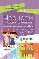 Посібник для вчителя Чесноти класної спільноти Сучасні форми виховної роботи 3 клас Укр Основа 35, КОД: