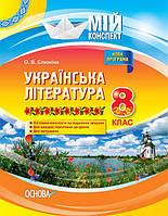 Мій конспект Українська література 8 клас Нова програма Основа 9786170028051 399096, КОД: 1847070