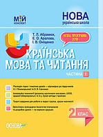 НУШ Українська мова та читання 2 клас Посібник Частина 1 до підручників Пономарьова К.І., Савченк, КОД: