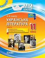 Мій конспект Українська література 11 клас 1 семестр Основа 9786170037039, КОД: 1613674