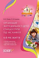 ЗДО Вихователю Організація життєдіяльності дітей старшої групи під час канікул 6-й рік життя М.В., КОД: