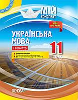 Посібник Українська мова 11 клас 1 семестр Укр Основа 342047, КОД: 1613675