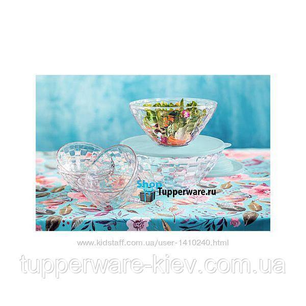 Набор Чаш Бриллиант 4 шт 3.5/2.0/0.5 х 2шт + салатная пара Tupperware с крышками в нежно голубом цвете