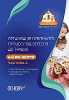 ЗДО Вихователю Організація освітнього процесу від вересня до травня 6-й рік життя Частина 3 Осно, КОД: