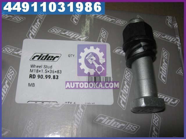 Шпилька М18*1,5*36*83 SW24 колеса MB (RIDER)  RD 90.99.83