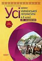 Усі уроки української літератури 6 клас CD усі художні твори Основа 9786170021182 221594, КОД: 1584610