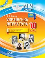 Мій конспект Українська література 10 клас II семестр Основа 9786170034618, КОД: 1613635