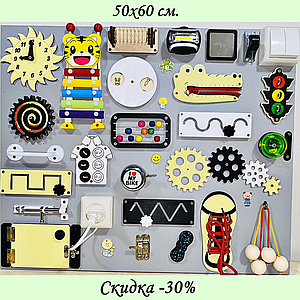 Развивающая доска размер 50*60 Бизиборд для детей 40 элементов!