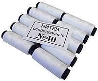 Нитки швейные №40 (10шт/уп) Белые