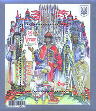 900 годовщине Устава Киевского Князя Владимира Мономаха