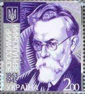 В. И. Вернадский