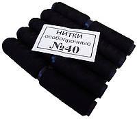 Нитки швейные №40 (10шт/уп) Черные