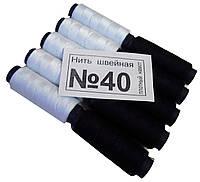 Нитки швейные №40 (10шт/уп) Черно-белые