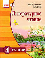 Литературное чтение. 4 класс (для школ с русским языком обучения) Джежелей О.В., Емець А.А.