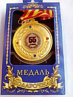 Медаль юбилейная 55 років