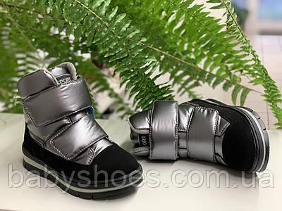 Зимние ботинки для девочки,WeeStep Польша,серебро, р.28. ЗД-243