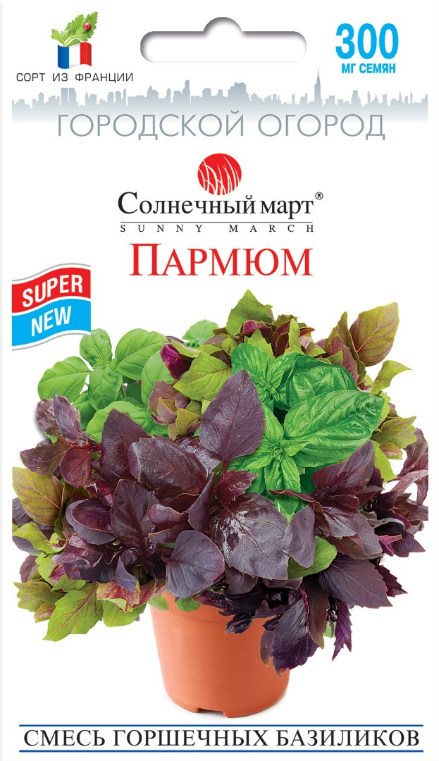 Семена смесь горшечных базиликов ПАРФЮМ 0,3 г