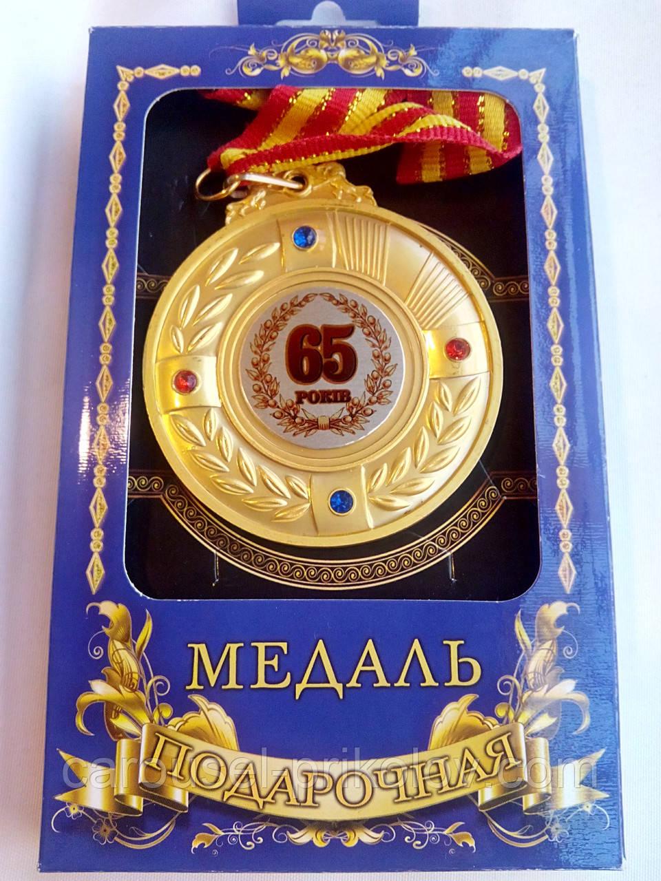 Медаль юбилейная 65 років