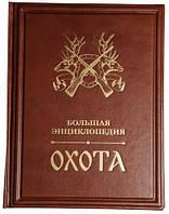Подарункова книга Велика енциклопедія «Полювання» Виноградів А. Н., фото 1
