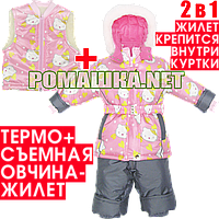Детский зимний ТЕРМОКОМБИНЕЗОН: куртка и полукомбинезон на флисе + отстегивающийся жилет на овчине, р.80 РСЦ2