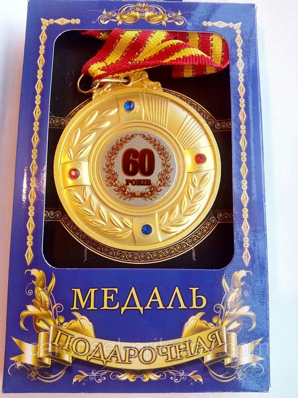 Медаль юбилейная 60 років