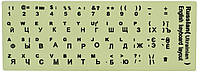 Наклейки на клавиатуру для ноутбука и ПК Dellta (английский/русский) (люминесцентные) (90370)
