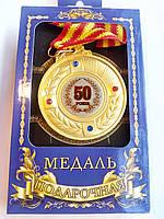 Медаль юбилейная 50 років