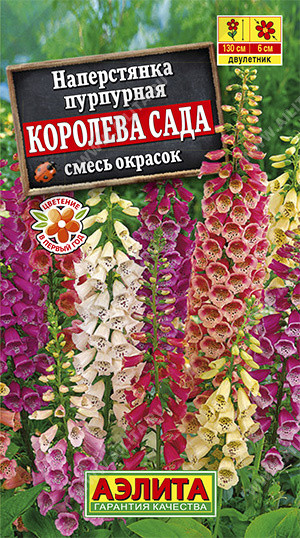 Семена Наперстянка КОРОЛЕВА САДА, смесь сортов.  0,2 г