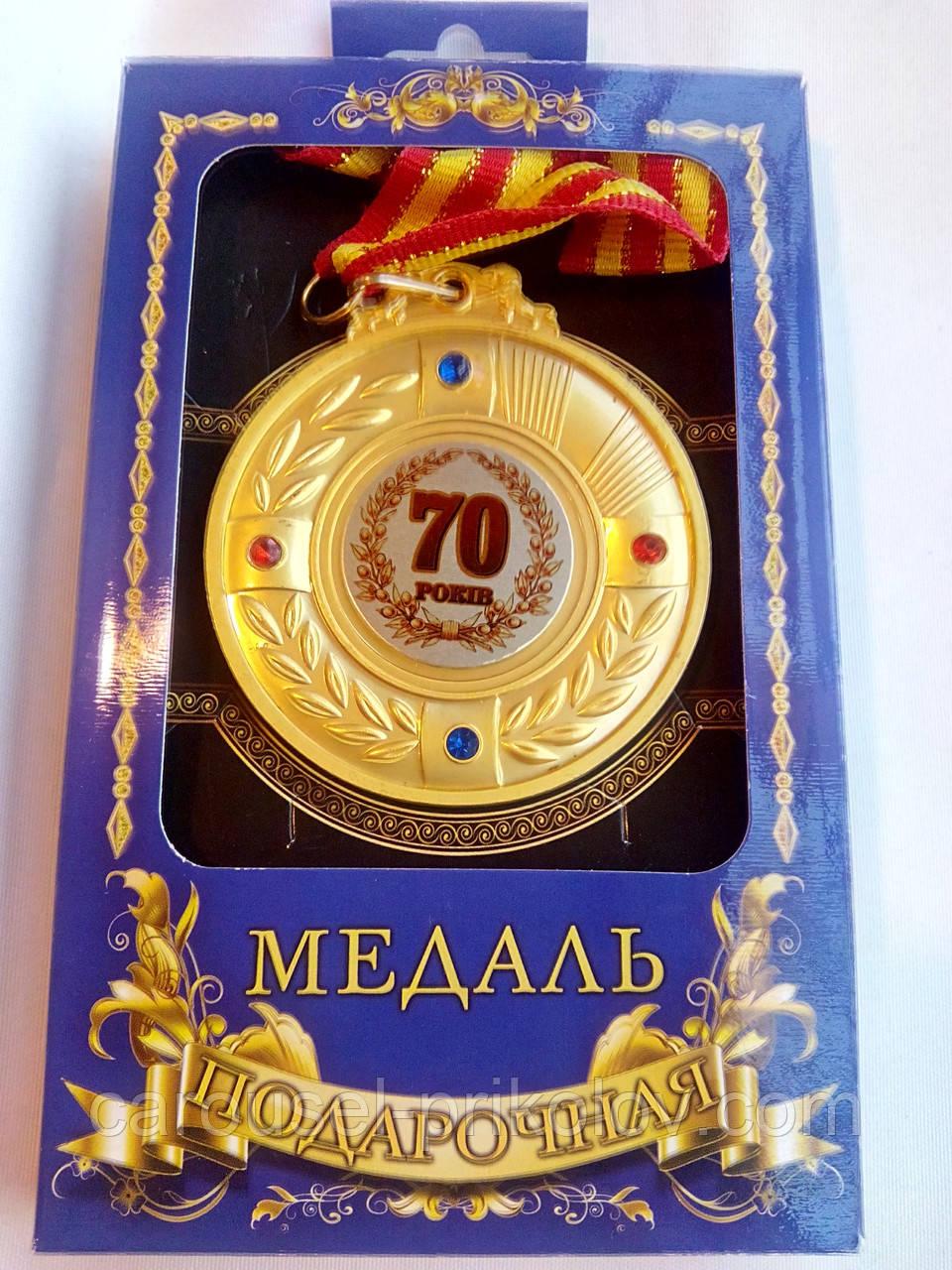 Медаль юбилейная 70 років