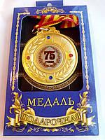 Медаль юбилейная 75 років