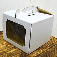 Коробка для торта 25х25х20 см. (белая с окошком)